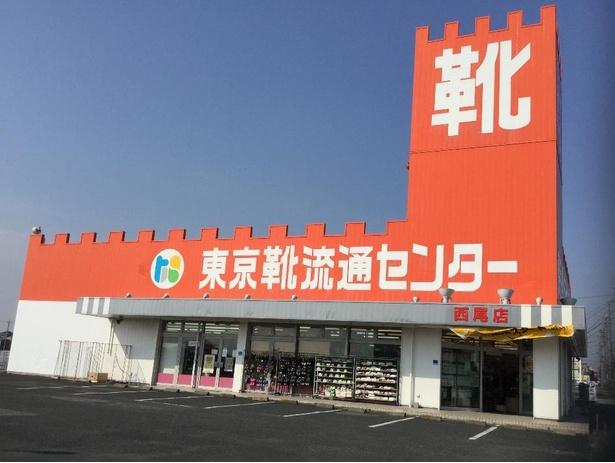 旧ハローマック店舗。看板部分が垂直(現在は東京靴流通センター西尾店)
