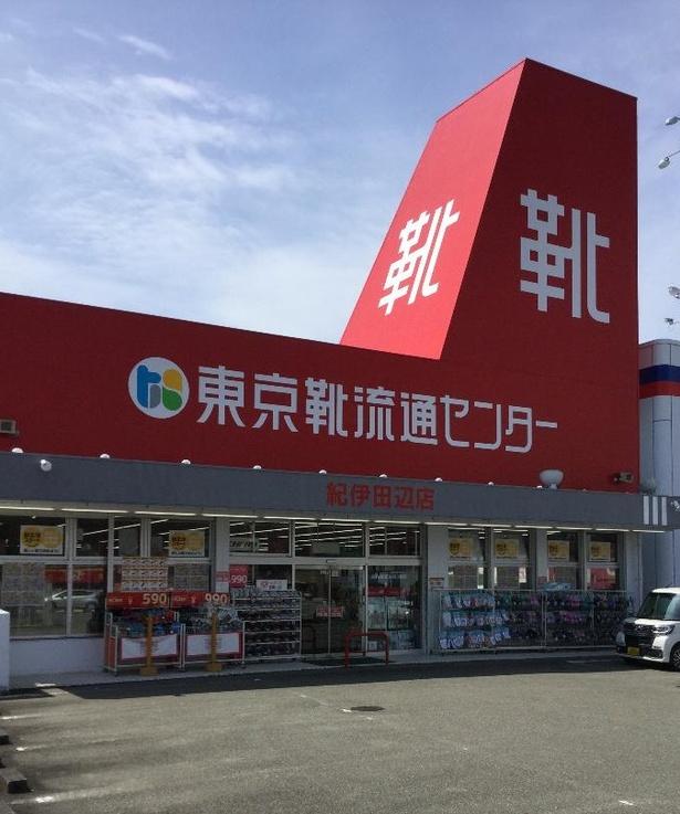 旧ハローマック店舗。看板に傾斜がついているがギザギザ屋根はない(現在は東京靴流通センター紀伊田辺店)