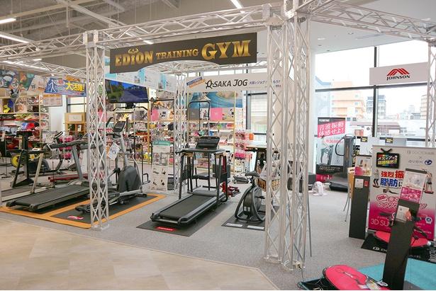 ルームランナーやマッサージチェアなど全ての商品を体験できるエディオンジム(4階)