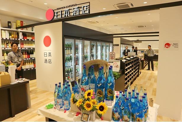 ラインナップは約1000種!全国の銘酒や焼酎などを取り扱う酒の専門店「日本酒店」(6階)
