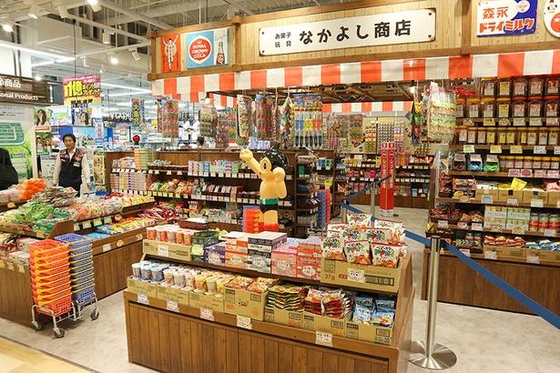 子供も大人も大喜び!昔懐かしい駄菓子が並ぶ「なかよし商店」(6階)