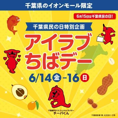 千葉県のイオンモール限定開催!
