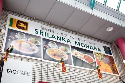 店はビルの2階にある。看板を目印に階段を探そう / スリランカモナラ