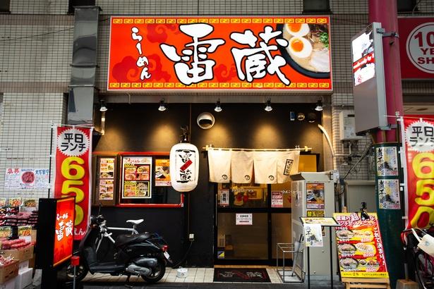清川交差点側から商店街に入ってすぐの場所にある / らーめん 雷蔵