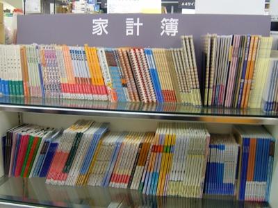売り場も目立つところに移動した「家計簿コーナー」(銀座・伊東屋にて)
