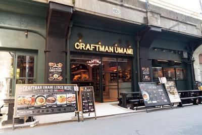 JRの高架下にある店/CRAFTMAN UMAMI