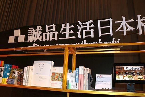 【写真を見る】日本第一号の「誠品生活日本橋」は地上2階(約2870平方メートル)ワンフロアに入る
