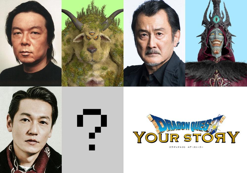 ビジュアルが発表されていない井浦新が声を演じるミルドラースはそのすべてが謎に包まれている最恐の魔王だ