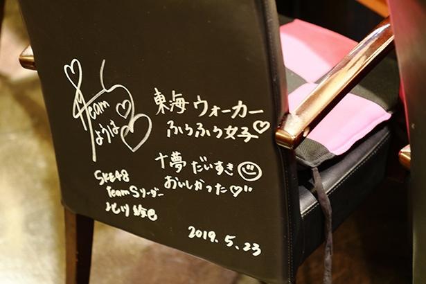 椅子の背もたれに書かれたサインも見逃すな!