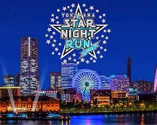 夜の横浜を駆け抜けろ!「YOKOHAMA STAR☆NIGHT RUN 2019」が初開催!