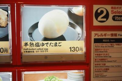 本日の主役「半熟塩ゆでたまご」(130円)を発見