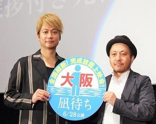 香取慎吾映画『凪待ち』で「大勝負したい」と決意表明!