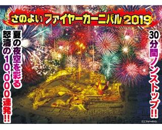 さのよい踊りと圧巻の10000発花火!熊本県荒尾市で「さのよいファイヤーカーニバル2019」開催