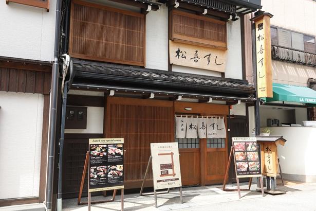 「本格江戸前寿司 松喜すし」(岐阜県高山市)は、「ミシュランガイド」に掲載された名店だ