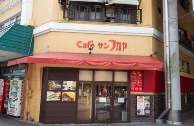 【写真を見る】昔ながらの喫茶店という佇まい / サン・フカヤ