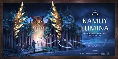 日没後の阿寒湖の森が舞台となっている「KAMUY LUMINA(カムイルミナ)」