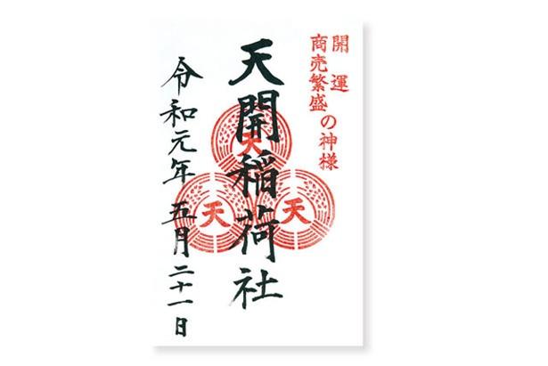 天開稲荷社のご朱印 / 天開稲荷社