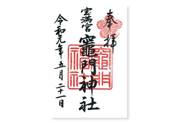 宝満宮竈門神社のご朱印 / 宝満宮竈門神社