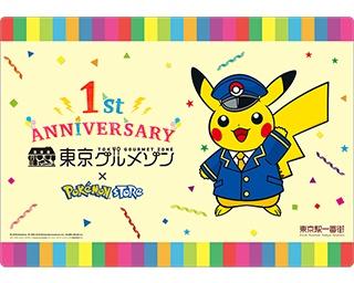 駅長ピカチュウに会える!1周年を迎える『東京グルメゾン』が「ポケモンストア 東京駅店」とコラボレーション