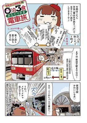 13-001 「YASCORNの0泊3食おひとりさま電車旅」