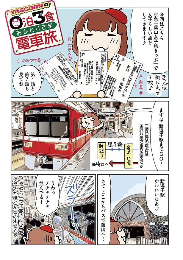 女子 旅 きっぷ 葉山