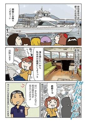 13-004 「YASCORNの0泊3食おひとりさま電車旅」