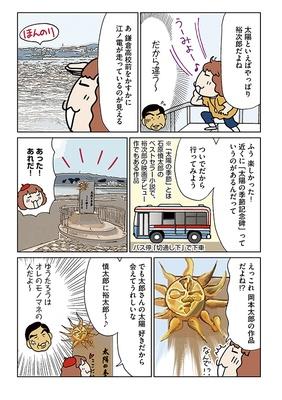 13-006 「YASCORNの0泊3食おひとりさま電車旅」