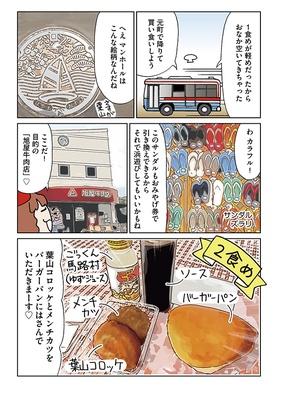 13-007 「YASCORNの0泊3食おひとりさま電車旅」