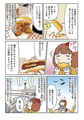 13-008 「YASCORNの0泊3食おひとりさま電車旅」