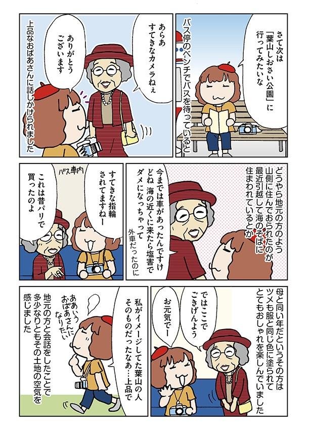 13-009 「YASCORNの0泊3食おひとりさま電車旅」