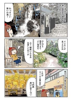 13-010 「YASCORNの0泊3食おひとりさま電車旅」