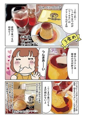 13-011 「YASCORNの0泊3食おひとりさま電車旅」