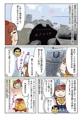 13-012 「YASCORNの0泊3食おひとりさま電車旅」