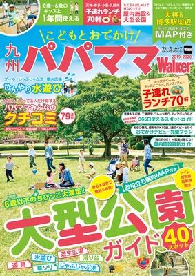 表紙の撮影場所「春日公園」をはじめ、公園は全40スポットを紹介