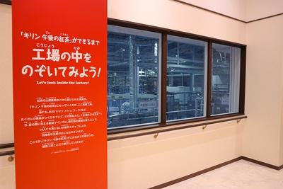 ガラス越しに工場内の製造ラインを一望できる/キリンビバレッジ滋賀工場