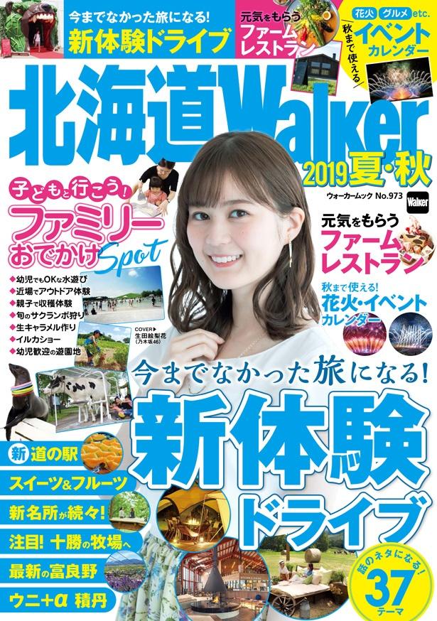 表紙は野木坂46の生田絵梨花さんが登場