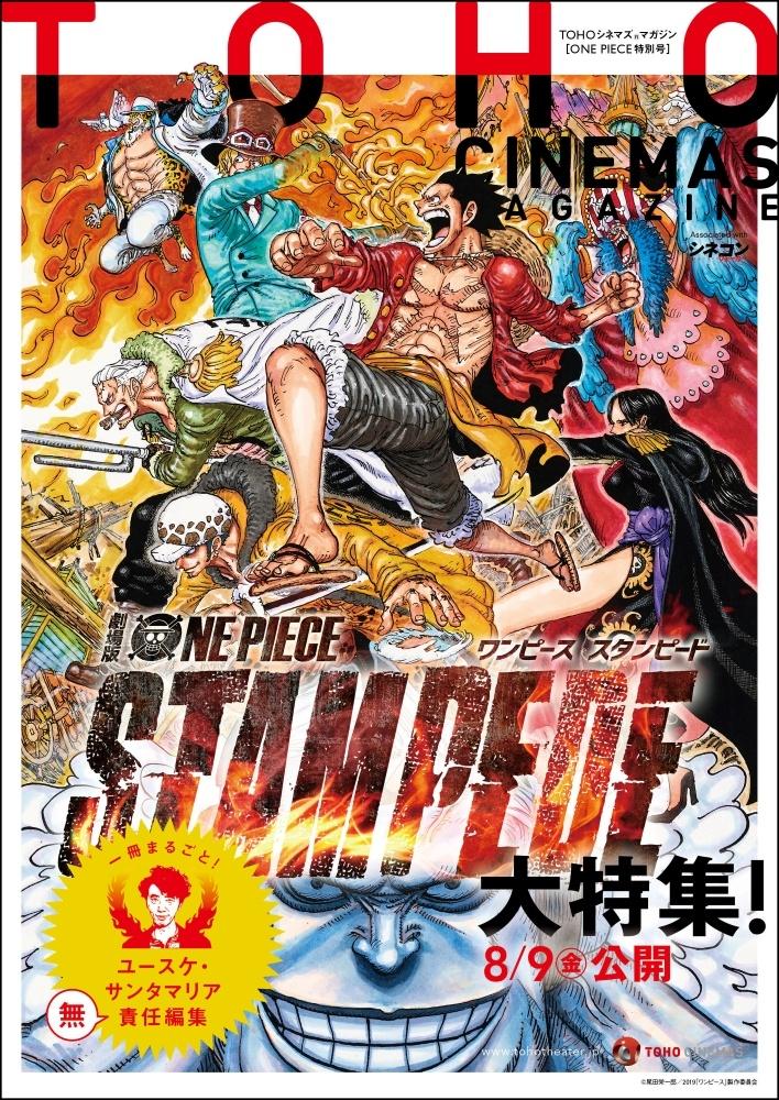 TOHOシネマズマガジン「ONE PIECE特別号」の発行が決定!