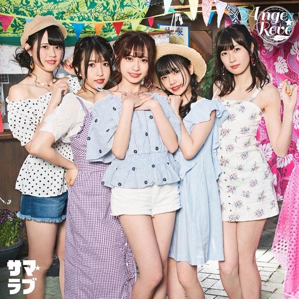 Ange☆Reve『サマ☆ラブ』初回限定盤ジャケット写真