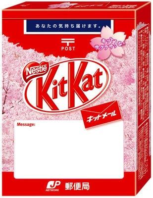 「キットカット キットメール」単体(210円)