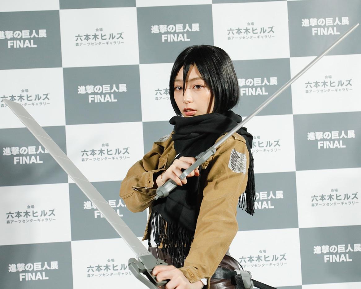 「進撃の巨人展FINAL」開幕、ミカサに扮した宇垣美里「戦わなければ勝てない!」