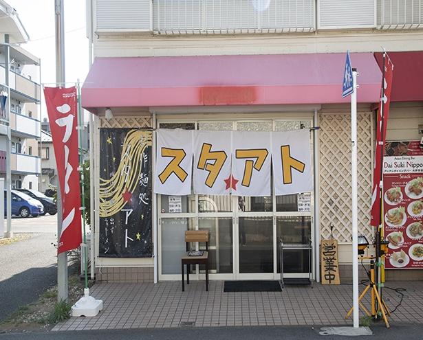 辻堂駅西口から徒歩10分ほどの住宅街にある。手書きの暖簾は大阪の間借り時代から使っているもの