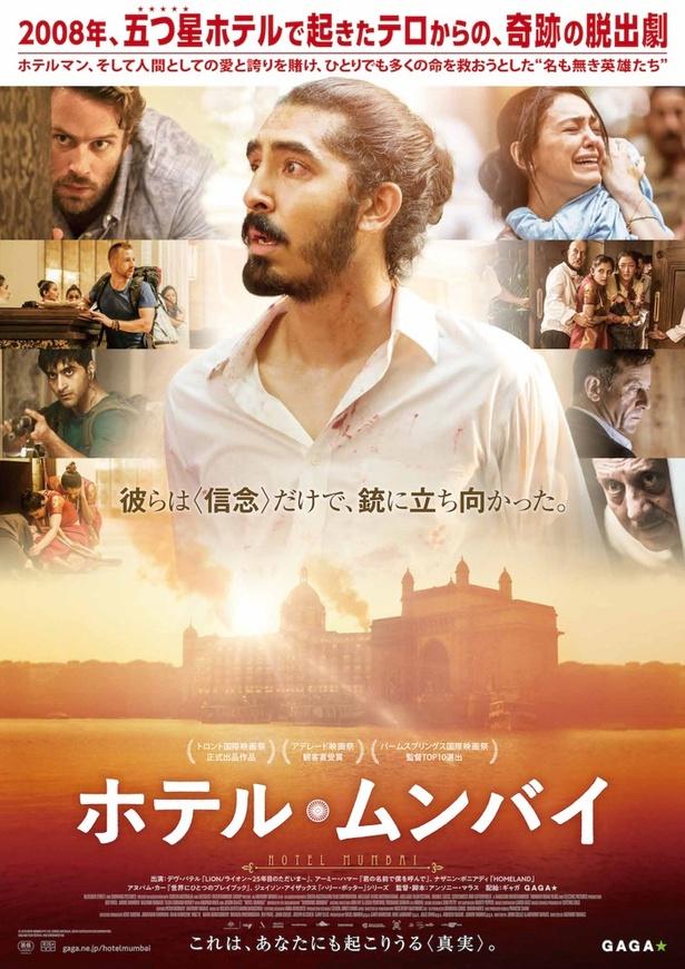 無差別テロに襲われたホテルの宿泊客を救出した人々の真実を、完全映画化!