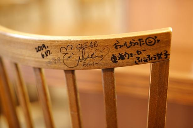 らぶりんのキュートなサインは椅子の背もたれにあるぞ