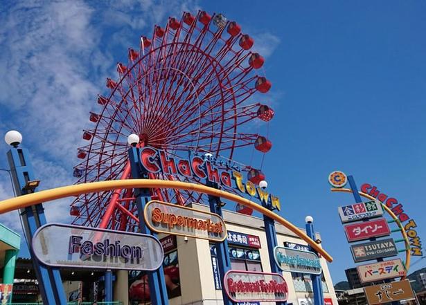 チャチャタウン小倉 / 高さ60m、直径50mの大観覧車がシンボル。未就学児は無料で利用可