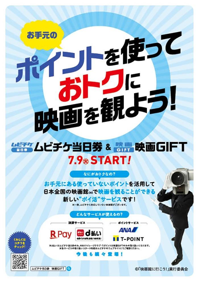 「ムビチケ当日券」&「映画GIFT」が本日サービス開始!