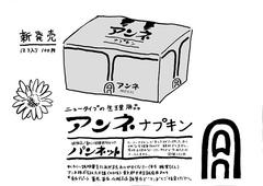 使い捨て生理用ナプキンはこうして作られた「おばあちゃんと生理ちゃん」生理ちゃん(3)【連載】