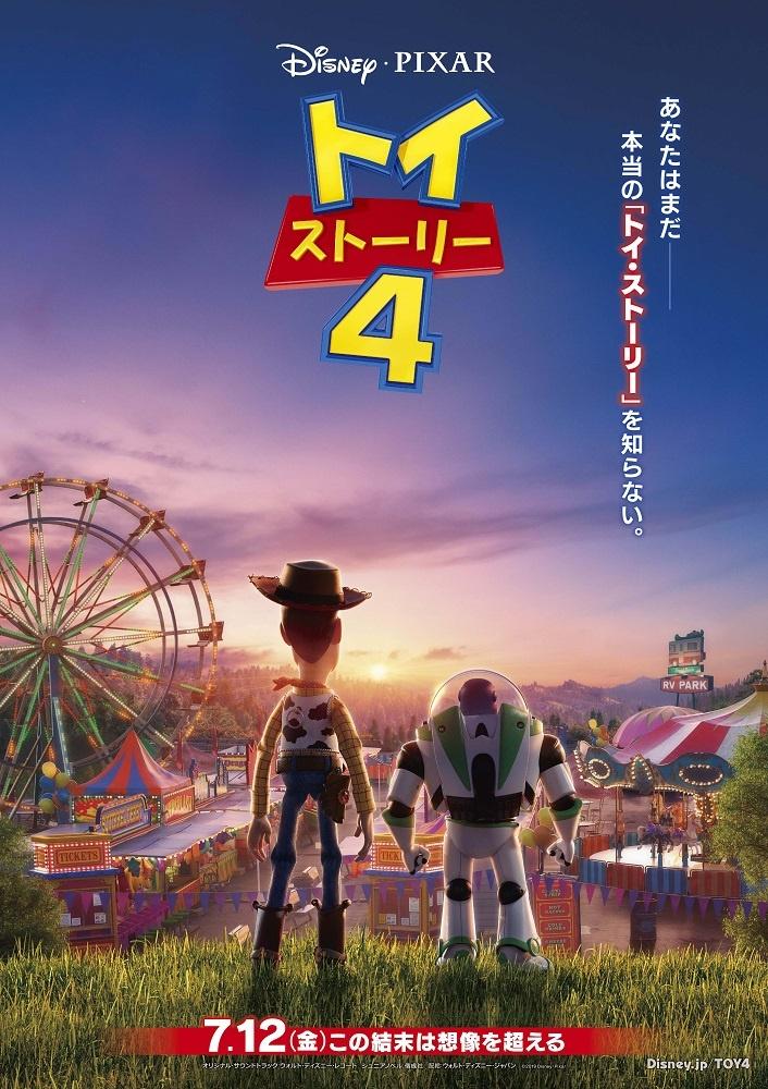 『トイ・ストーリー4』はいよいよ7月12日から公開中!