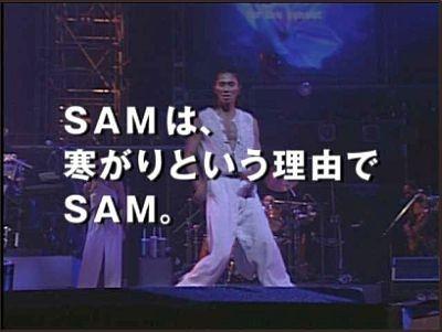"""【写真】""""SAM""""の名前の由来はコレ!?"""