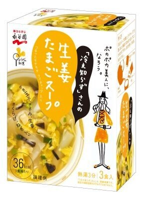 生姜たまご春雨スープ