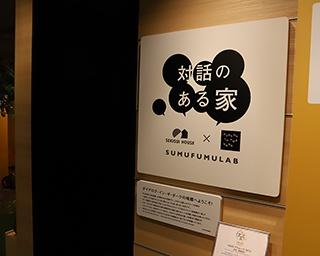 完全な暗闇を体験する「ダイアログ・イン・ザ・ダーク」で夏休み企画 グランフロント大阪「住ムフムラボ」